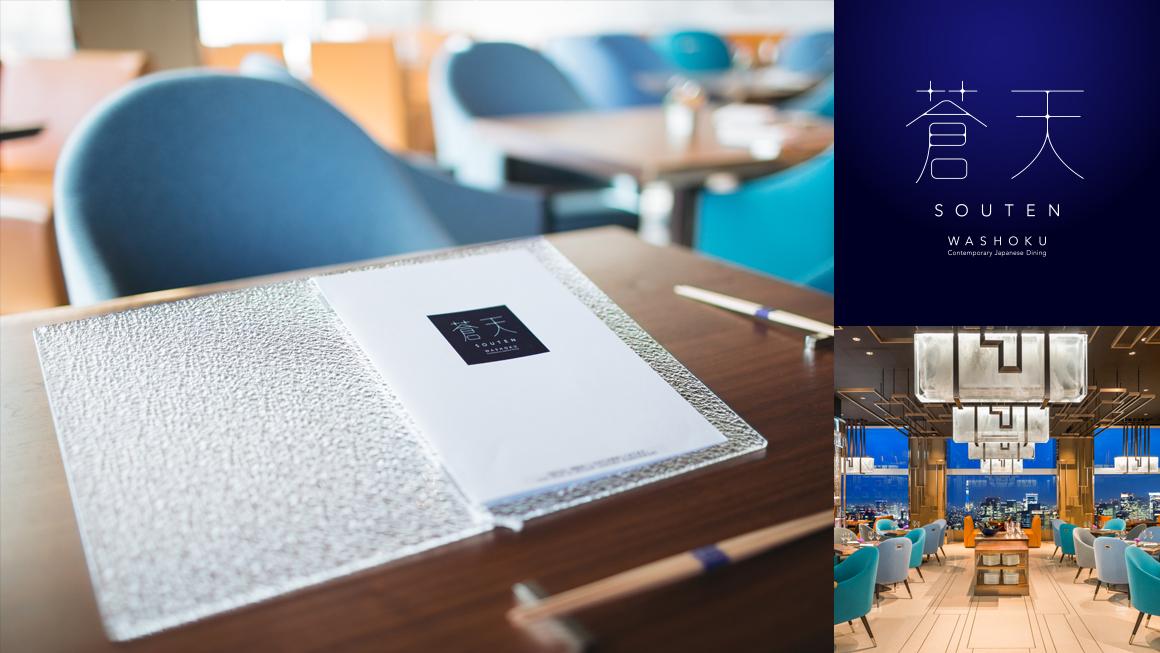 WASHOKU 蒼天 空の情景と共に食事を楽しめるレストランであることから、大空を意味する「蒼天」と命名。ロゴは、コンテンポラリージャパニーズダイニングとして、「和」らしさを現代的に表現。